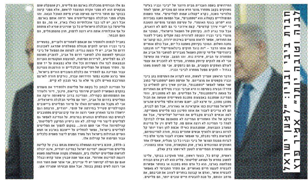 חברת ביבי ובניו למען ישראל לבנה וטובה יותר- אמיר פרץ